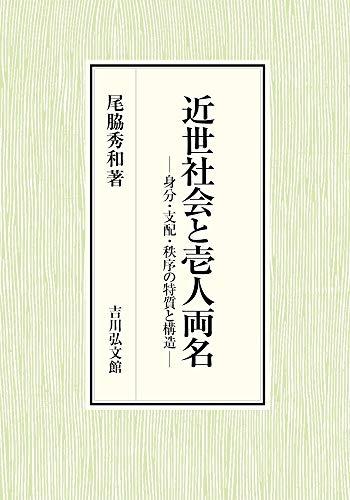近世社会と壱人両名: 身分・支配・秩序の特質と構造