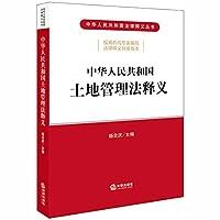中华人民共和国土地管理法释义