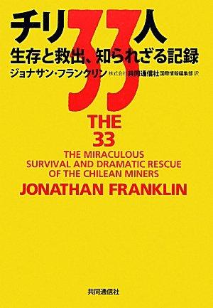 チリ33人 ~ 生存と救出、知られざる記録 - ジョナサン・フランクリン, 共同通信社国際情報編集部
