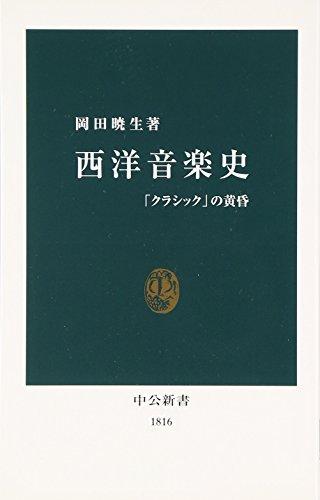 西洋音楽史―「クラシック」の黄昏 (中公新書)