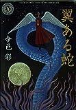翼ある蛇 (角川ホラー文庫)