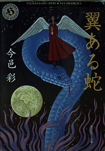 翼ある蛇 (角川ホラー文庫)の詳細を見る