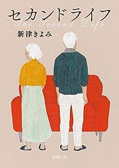 セカンドライフ (徳間文庫)