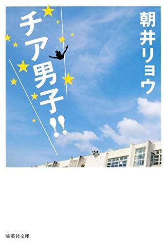 チア男子!! (集英社文庫)