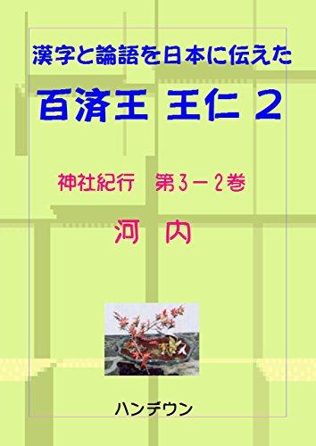 Kanji to Rongo wo Nihon ni tutaeta Kudaraou Wani ni (Japanese Edition)
