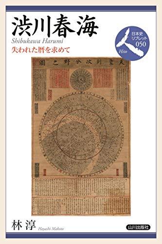 渋川春海: 失われた暦を求めて (日本史リブレット人)