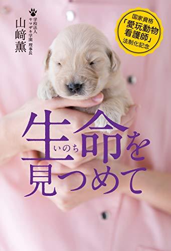 国家資格「愛玩動物看護師」法制化記念 生命をみつめての詳細を見る