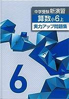 中学受験新演習 実力アップ問題集 算数 6年上(new)