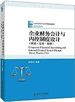 企业财务会计与内控制度设计:理论·实务·案例