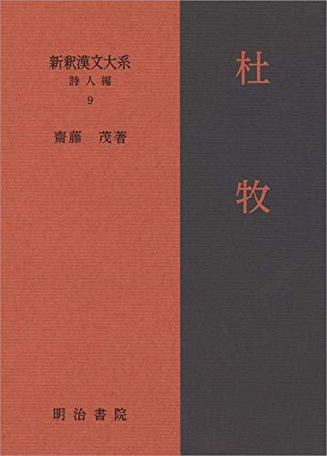 新釈漢文大系 詩人編9 杜牧の詳細を見る