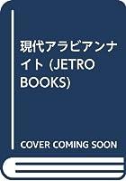 現代アラビアンナイト (JETRO BOOKS)