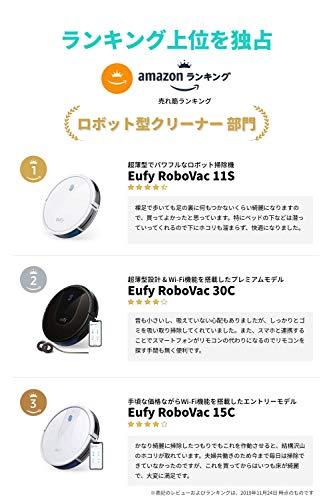 Anker(アンカー)『EufyRoboVac11S』