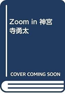 Zoom in 神宮寺勇太