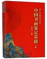 中国书画鉴定基础(上下)/艺术品鉴定丛书