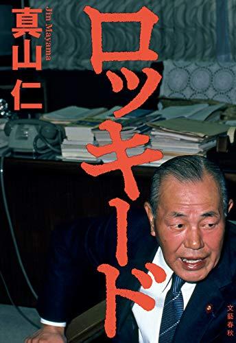 ロッキード (文春e-book)