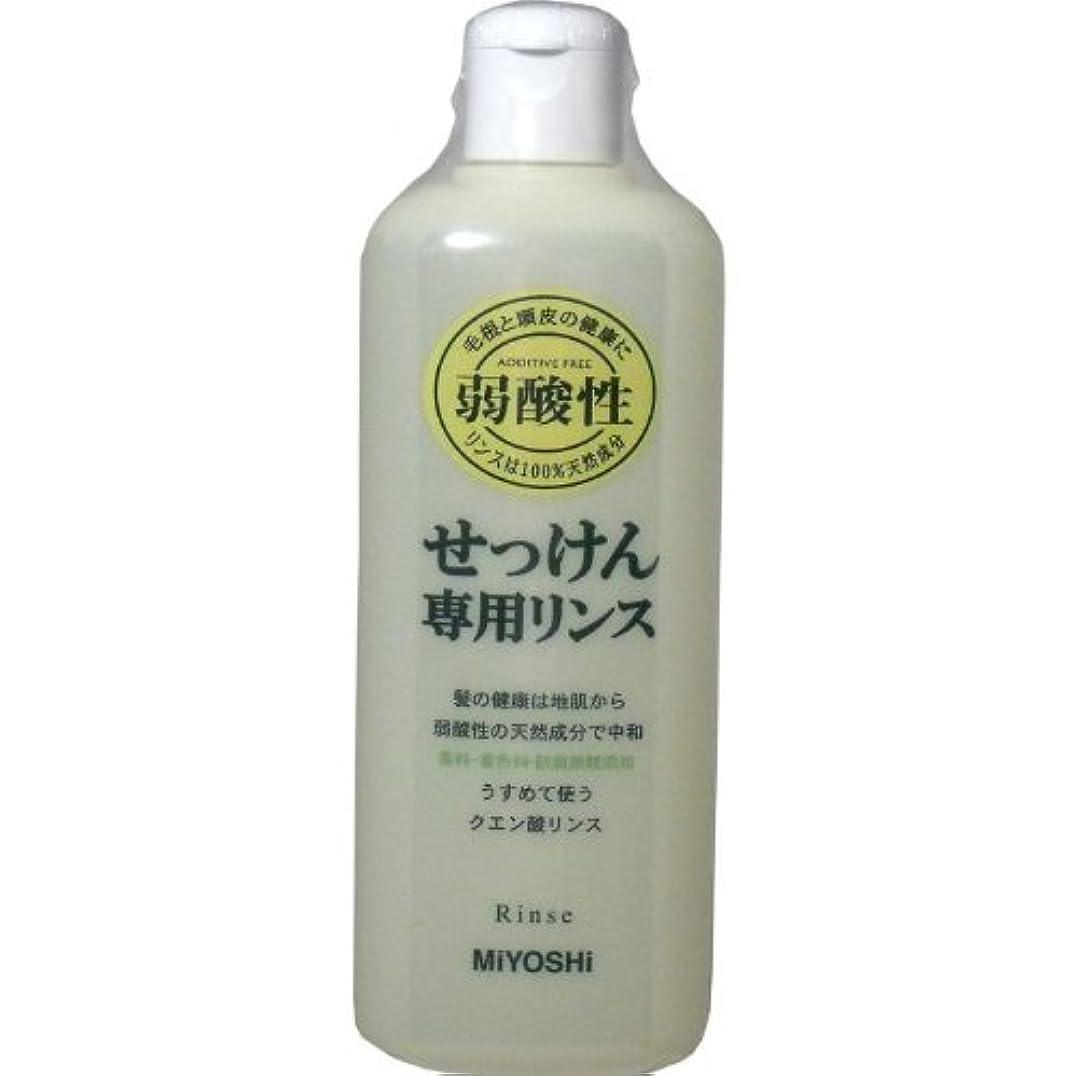 雄大な苦い軽く髪の健康は地肌から、弱酸性の天然成分で中和!!香料、防腐剤、着色料無添加!うすめて使うクエン酸リンス!リンス 350mL【3個セット】