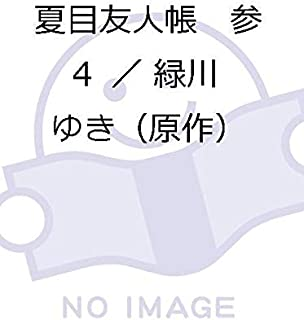 夏目友人帳 参 4