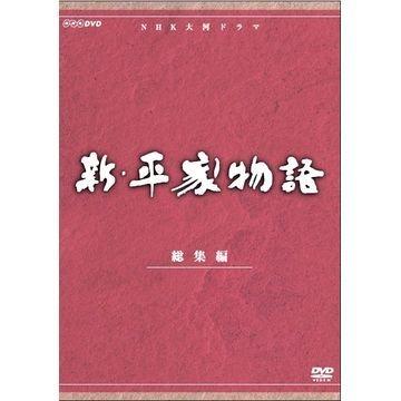 JAPANESE TV DRAMA Starring Nakadai Tatsuya Taiga Drama New Heike Monogatari Omnibus 2 [NHK Square Limited Items] (JAPANESE AUDIO , NO ENGLISH SUB.) -  DVD