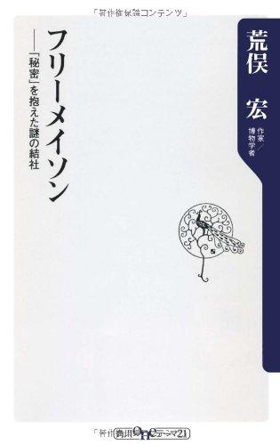 フリーメイソン  ‐‐「秘密」を抱えた謎の結社 (角川oneテーマ21)