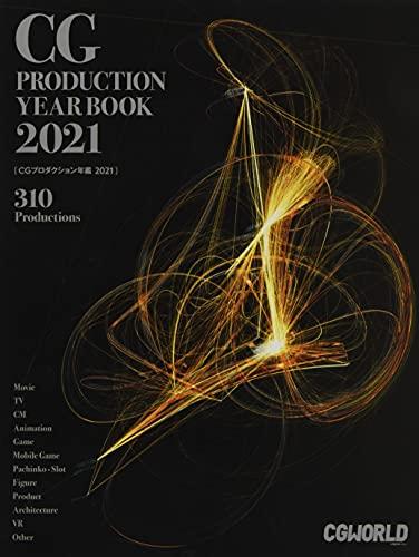 CGプロダクション年鑑 2021