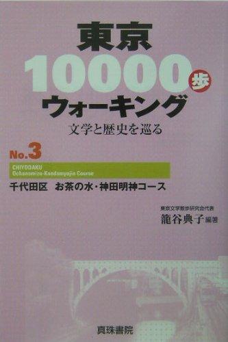 東京10000歩ウォーキング〈No.3〉千代田区 お茶の水・神田明神コース―文学と歴史を巡るの詳細を見る