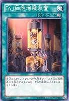 【 遊戯王 】 [ 「A」細胞増殖装置 ]《 デュエリストエディション 1 》 ノーマル de01-jp149 シングル カード