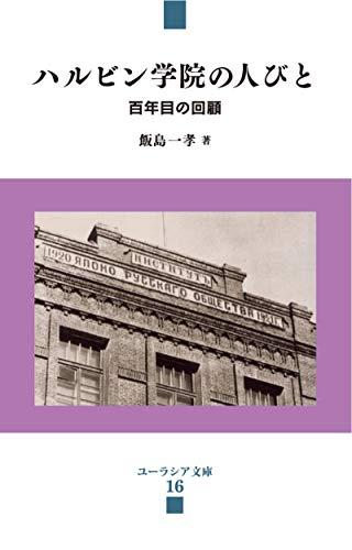 ハルビン学院の人びと (ユーラシア文庫)