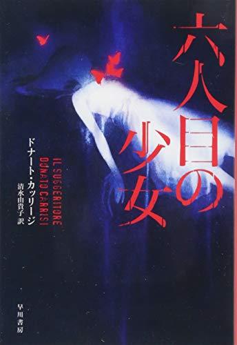 六人目の少女 (ハヤカワ・ミステリ文庫)