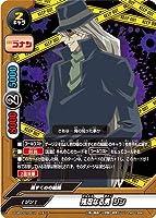 残忍なる男 ジン ガチレア バディファイト 名探偵 コナン s-ub-c01-0011