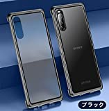 Sony Xperia 1 III ケース バンパー 航空宇宙アルミ + 背面半透明のデザイン 強化マット質感 [ 最軽量 ] 落下保護 おしゃれ 格好いい 日本版 docomo SO-51B au SOG03 SoftBank エクスペリア1 iii ケース 携帯カバー (Xperia 1 III, ブラック)