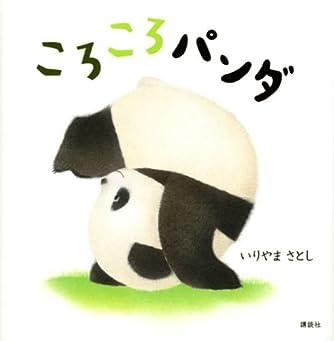 ころころパンダ (講談社の幼児えほん)