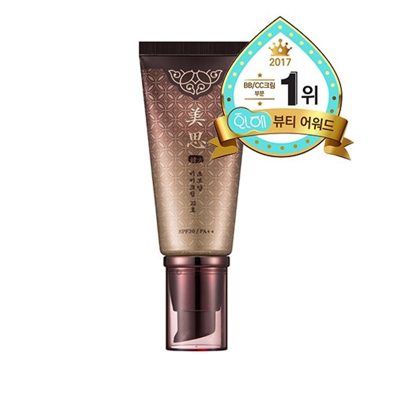 タウポ湖乳白エミュレートするMISSHA Choboyang BB Cream #22/ミシャ 美思 超補養 (チョボヤン) BBクリーム SPF30/PA++ 50ml [並行輸入品]