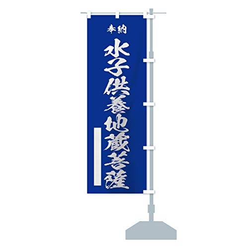 水子供養地蔵菩薩 のぼり旗 サイズ選べます(ハーフ30x90cm 右チチ)