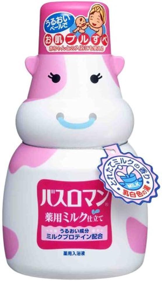 ピニオンそれにもかかわらずマットレスアース製薬 バスロマン 薬用ミルク仕立てとれたてミルク 本体 720mL