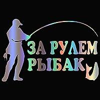 漁師面白い車のステッカーやデカール銀/黒のビニール自動車のステッカーを運転する13 * 20センチメートル mihchenghuozhan (Color Name : Colorful, Size : 40x26 cm)