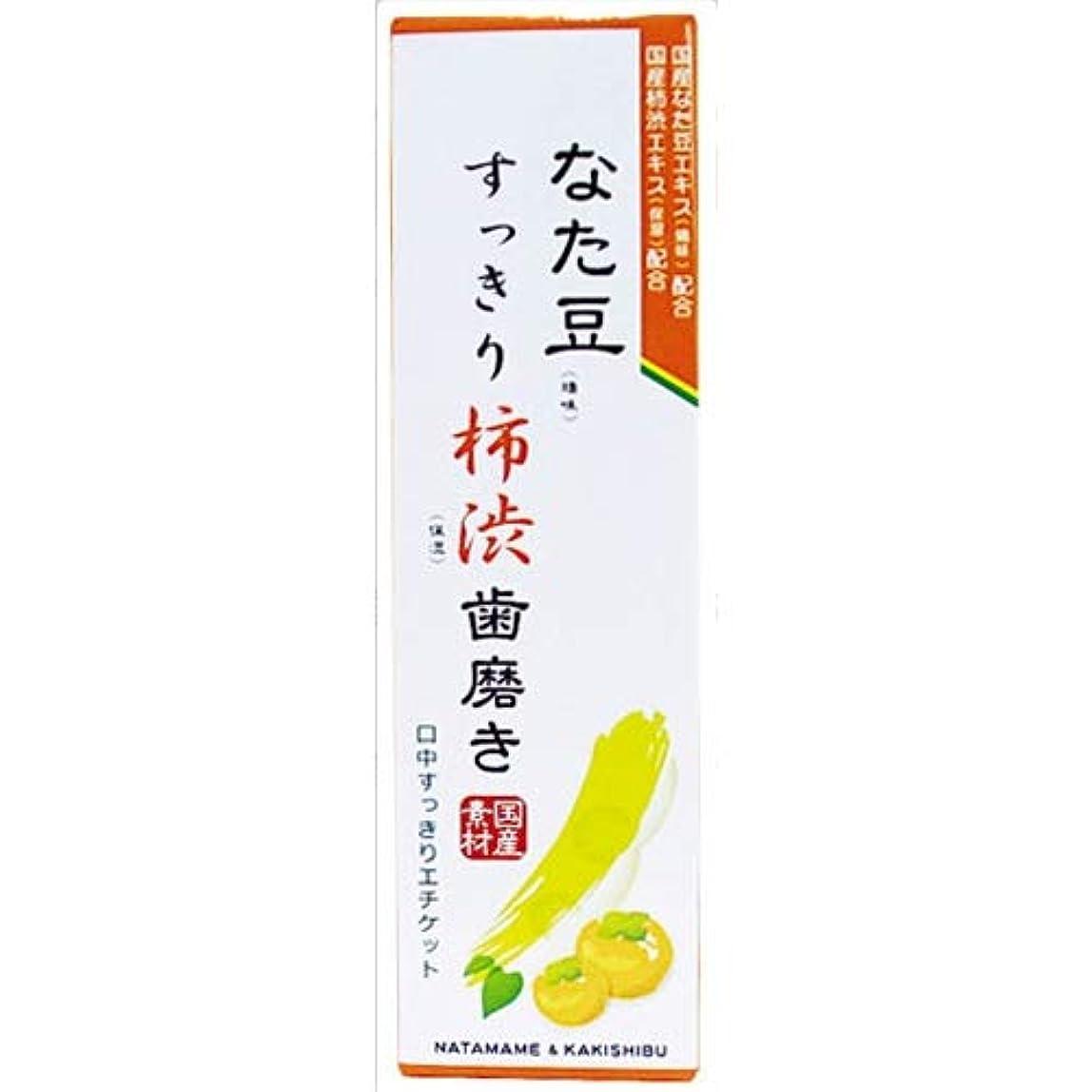 手術鹿悩みなた豆(矯味)すっきり柿渋(保湿)歯磨き粉 × 5個セット