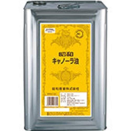 昭和産業 キャノーラ油 業務用
