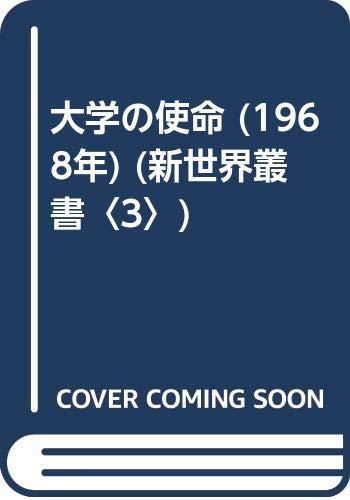 大学の使命 (1968年) (新世界叢書〈3〉)の詳細を見る