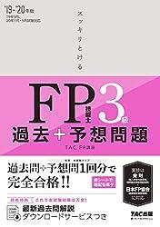 スッキリとける 過去+予想問題 FP技能士3級