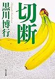 切断 (角川文庫)