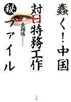 蠢く!中国「対日特務工作」マル秘ファイル