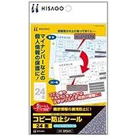 (まとめ) ヒサゴ コピー防止シールホログラムタイプ 24面 OP2431 1冊(5シート) 【×10セット】