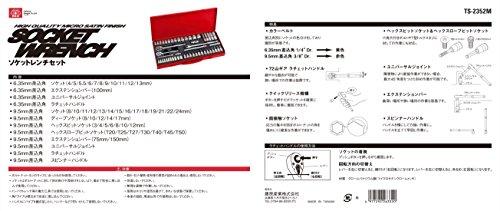 藤原産業『SK11ソケットレンチセット(TS-2352M)』