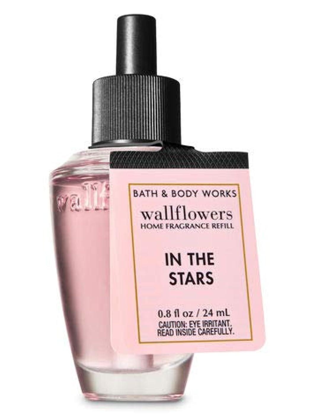 悪意著者土砂降り【Bath&Body Works/バス&ボディワークス】 ルームフレグランス 詰替えリフィル インザスターズ Wallflowers Home Fragrance Refill In the Stars [並行輸入品]