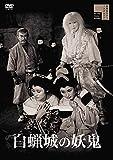 白蝋城の妖鬼[DVD]