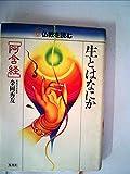 生とはなにか―阿含経 (仏教を読む (1))