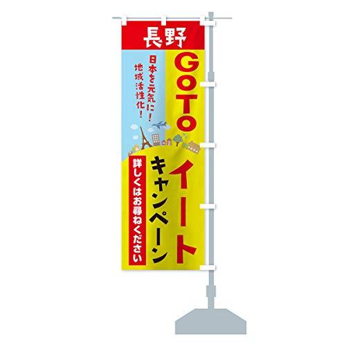 ゴートゥー イート 県 長野