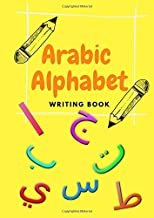 Arabic Alphabet Writing Book: Practice Workbook for children kids and beginners, Standalone letters Alif to Ya, right to left