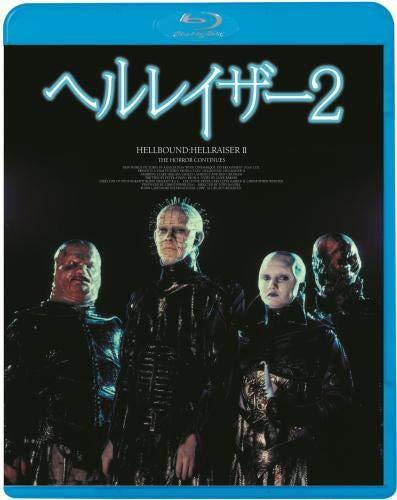ヘルレイザー2 [Blu-ray]
