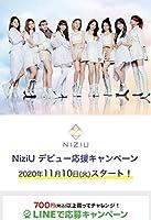 ローソンLAWSONニジューNiziUデビュー応援キャンペーン応募券シリアルコード1枚